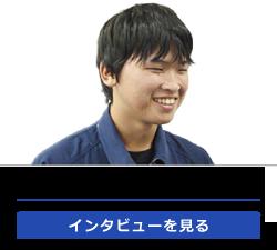 先輩社員インタビュー1